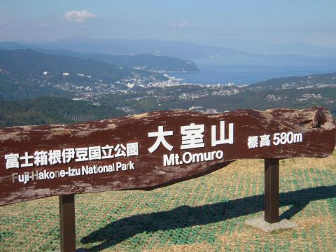 DSCN0027  大室山