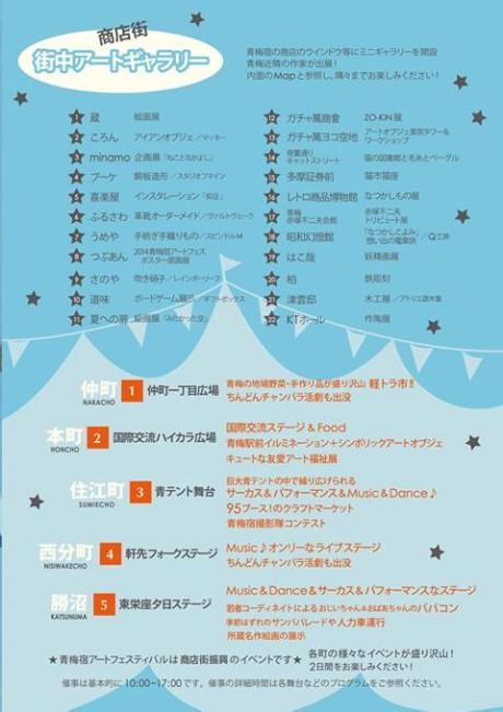 青梅宿アートフェスティバル2