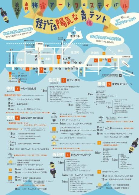 青梅宿アートフェスティバル3