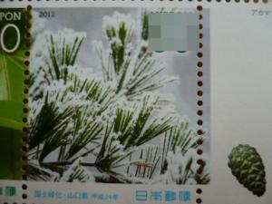 「国土緑化」(山口県)3