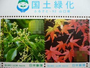 「国土緑化」(山口県)2