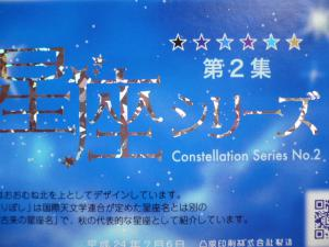 「星座シリーズ 第2集」2
