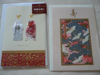Happy wedding カード&ポストカード(東急ハンズにて)3