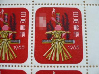 切手購入20127-4