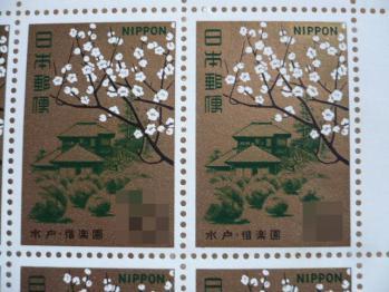 切手購入20127-2