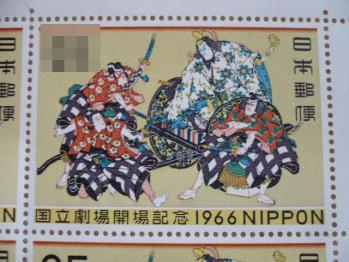 切手購入20127-10