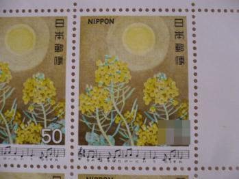 切手購入20127-9
