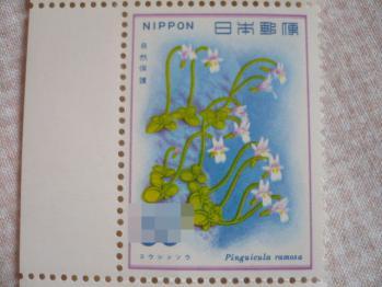 切手購入20127-8