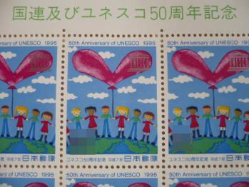 切手購入20127-6