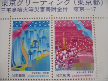 50円切手(金券ショップ)&ティーバッグ購入(ドンキ)2