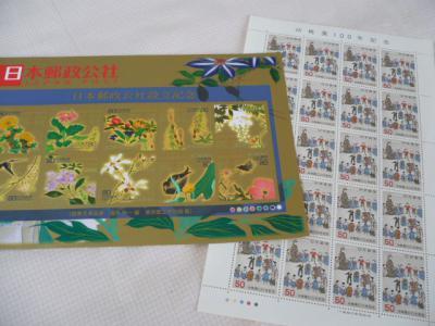 30円、40円、50円&80円切手購入20129-1