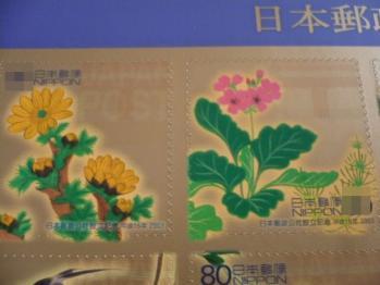 30円、40円、50円&80円切手購入20129-3