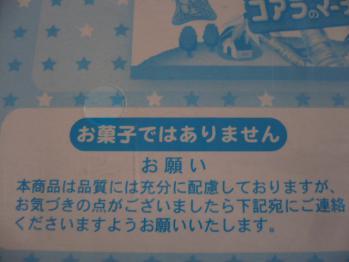 ノビタから20126-2