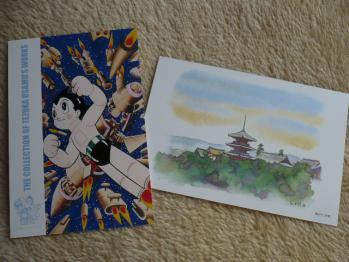 金券ショップでポストカード&50円切手20129-1