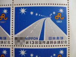 金券ショップでポストカード&50円切手20129-3