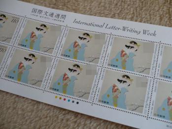 「国際文通週間にちなむ郵便切手」(110)1