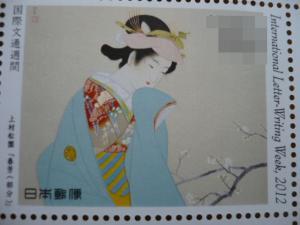 「国際文通週間にちなむ郵便切手」(110)2