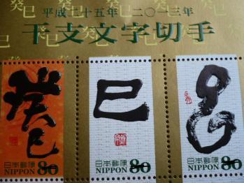干支切手2012-1