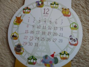 アニマルダイカット卓上カレンダー(セリア)2012-2