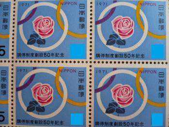 15円&20円切手購入201212-3