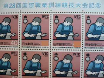 30円&40円切手購入201212-4