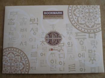 韓国Yから☆クリスマス2012-14-4