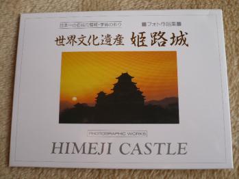姫路城のポストカードセット2013-1