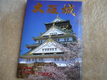 大阪城のポストカードセット2013-1