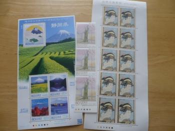 金券ショップで80円切手20142-1