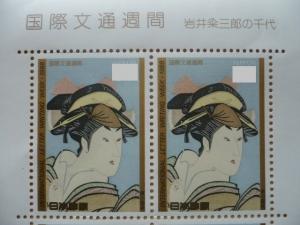 金券ショップで80円切手20142-2