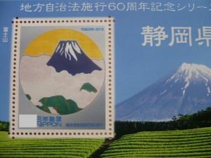 金券ショップで80円切手20142-3