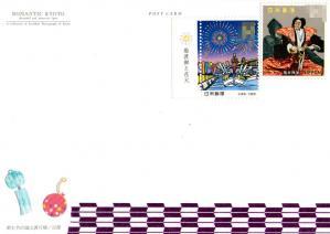 ポスクロ(送)202-2