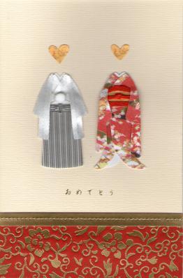 ビルギッタへ結婚カード