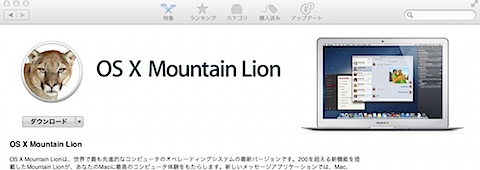 OS X Mountain Lion.tiff
