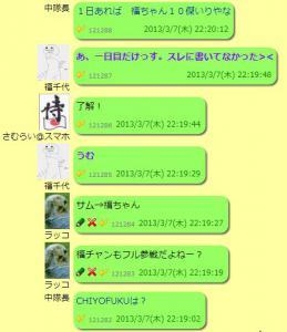 2013y03m11d_192604081.jpg