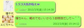 2013y03m11d_194012442.jpg