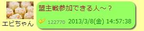 2013y03m11d_194301004.jpg