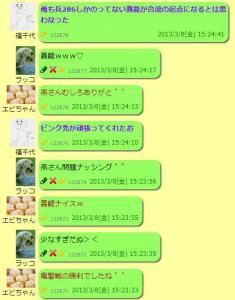 2013y03m11d_195436881.jpg