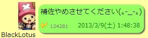 2013y03m11d_200848249.jpg