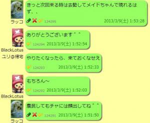 2013y03m11d_200932526.jpg