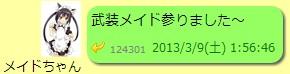2013y03m11d_200955148.jpg