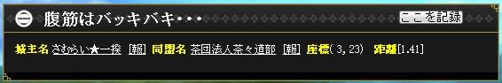 2013y03m26d_235122095.jpg
