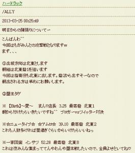 2013y03m29d_003748308.jpg