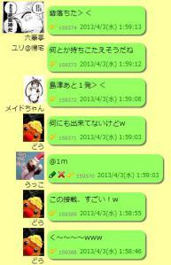 2013y04m03d_192230201.jpg