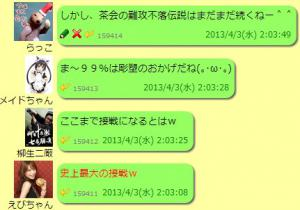 2013y04m03d_192352960.jpg