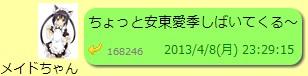 2013y04m09d_215936060.jpg