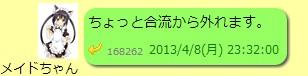 2013y04m09d_220427001.jpg