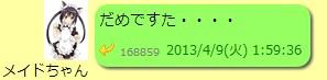 2013y04m09d_222152275.jpg