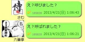 2013y04m22d_212246619.jpg