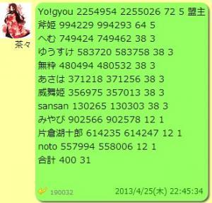 2013y04m29d_220716372.jpg